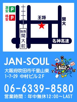 jan-soul 行き方